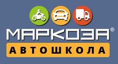 Автошкола МАРКОЗА – Шофьорски курсове Бургас